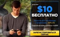 Бонус за регистрацию в руме 888Покер