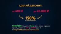 Бонус до 40000 рублей на ПокерДом