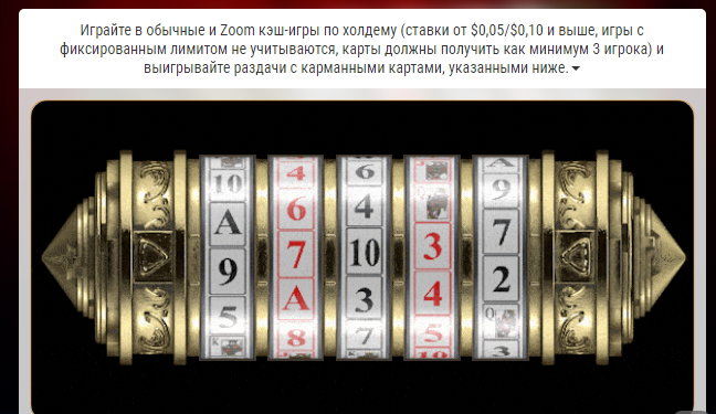 Специальная акция от ПокерСтарс