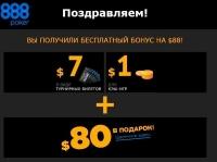 88 долларов от 888Покер в подарок