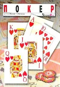Dmitry Lesnoy «Покер»