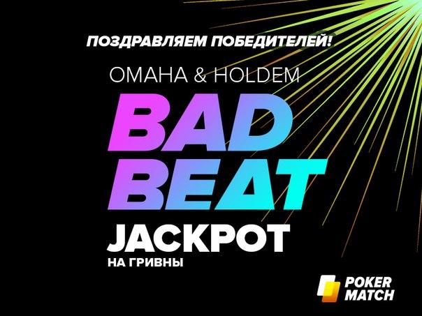 BadBeat Jackpot в руме Покерматч.
