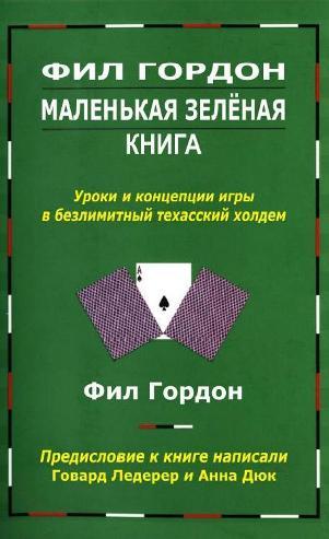 Phil Gordon «Маленькая зеленая книга»