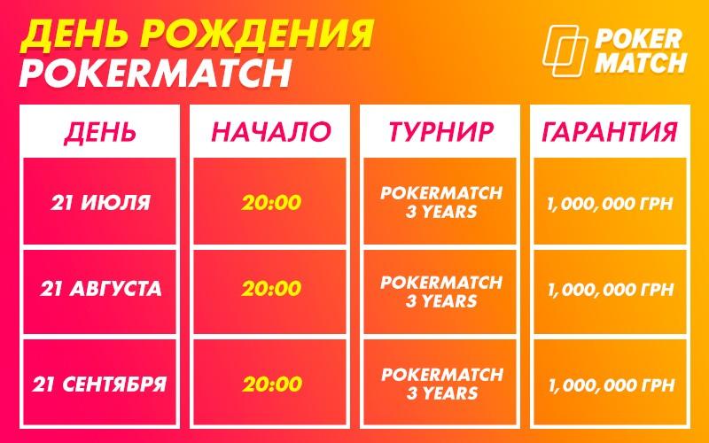 Не пропустите следующий турнир в честь дня рождения ПокерМатч!
