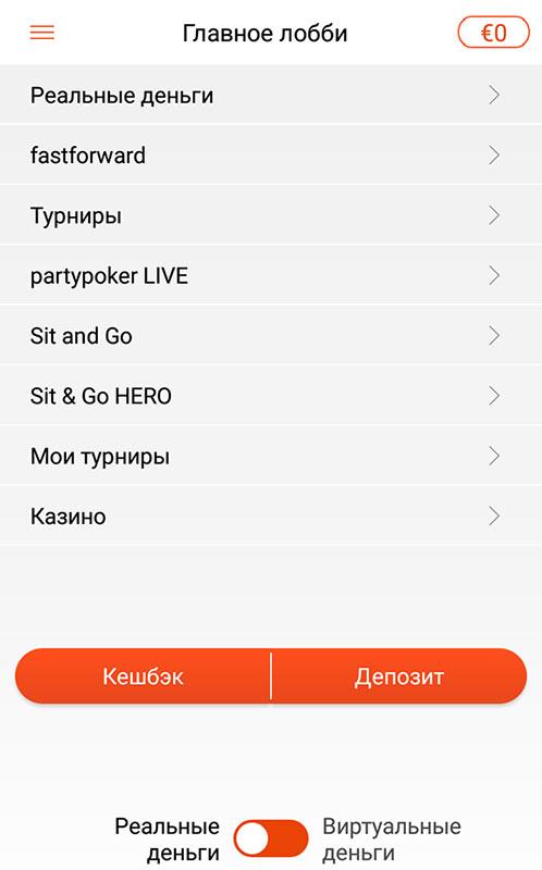 Софт Патипокер для мобильного